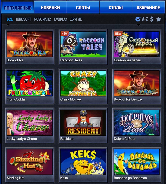 игровые автоматы играть бесплатно и без регистрации демо 777 новые