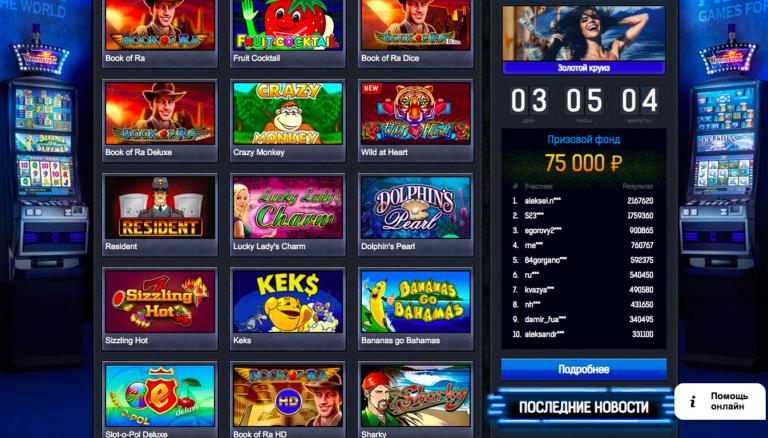 Casino royal играть игровые автоматы online