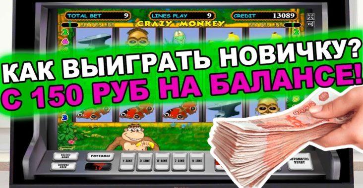 Азартные игры онлайн кинг конг