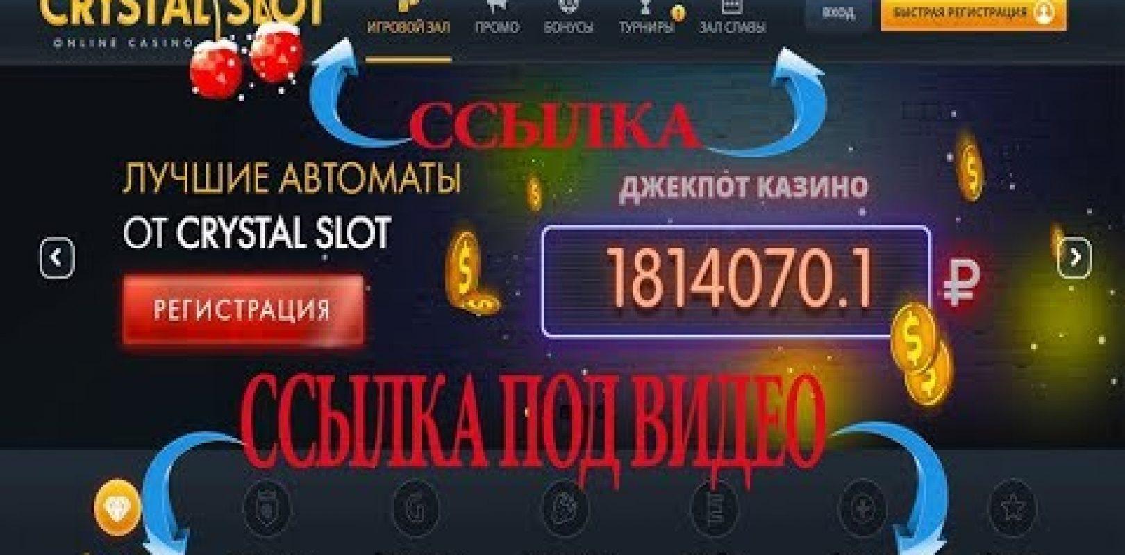 Я выйграл в онлайн казино